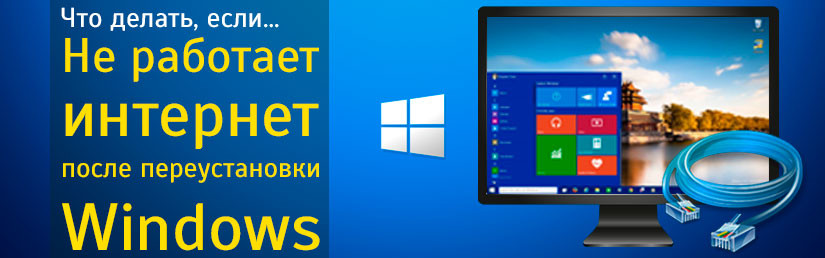 Настройка интернета после переустановки Windows