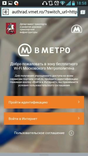 как подключиться к вайфаю в метро Москвы