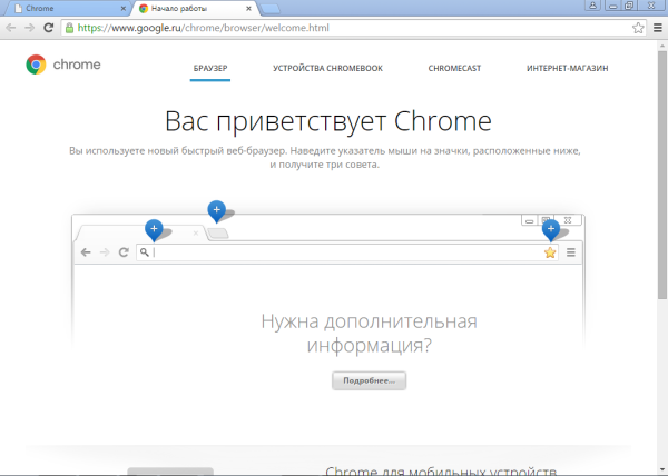 Интерфейс Google Chrome.