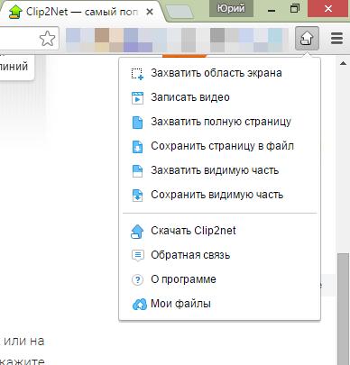 clip2net5