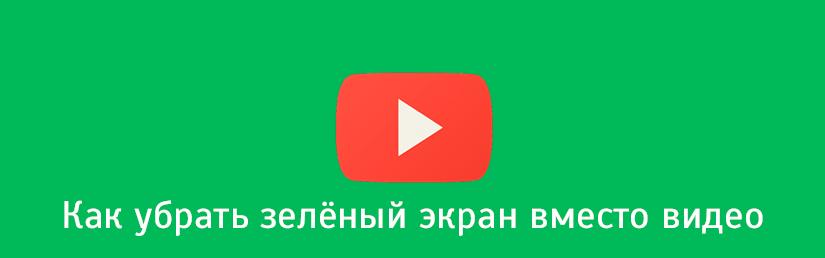 почему появляется зеленый экран вместо видео