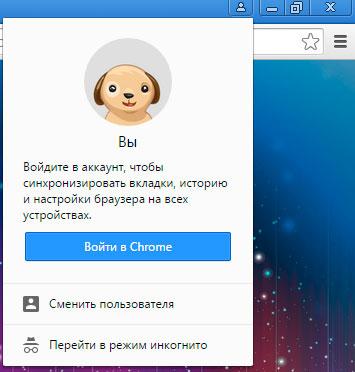 Выбор пользователя в Chrome.