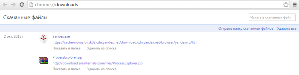 Менеджер загрузок Chrome.