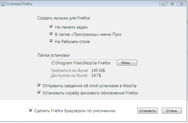 При установке можно отменить создание ярлыков, выбор браузера по умолчанию, автообновление, отправку информации в Mozilla.