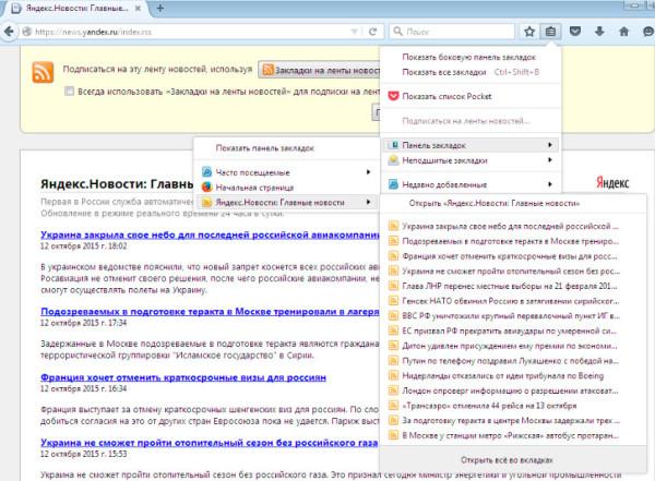Живые закладки загружаются из RSS-ленты.