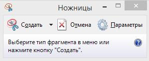 Стандартная программа Windows «Ножницы».