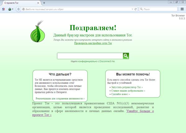 Интерфейс Тор браузера.
