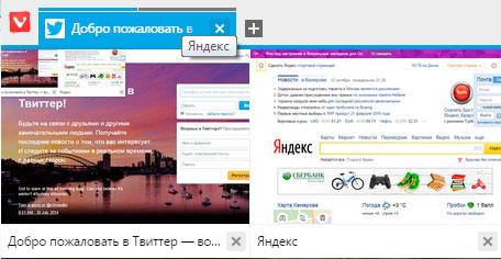 Два сайта в одной группе (вкладке).