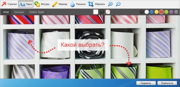 Редактор скриншотов в Яндекс Диске.