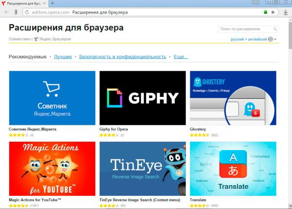 Расширения для Яндекс.Браузера в каталоге Оперы.