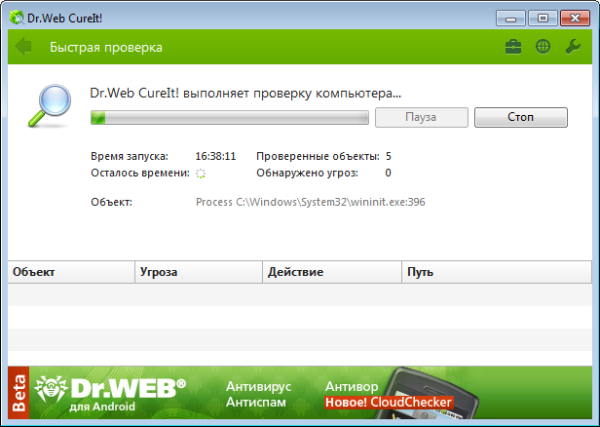 Dr.Web CureIt!
