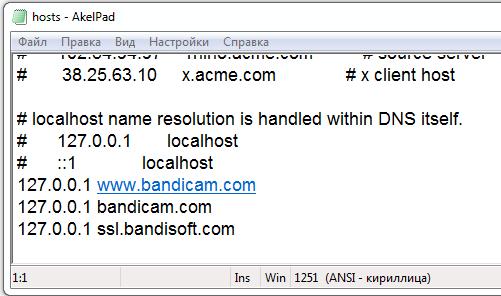 Редактирование файла hosts.