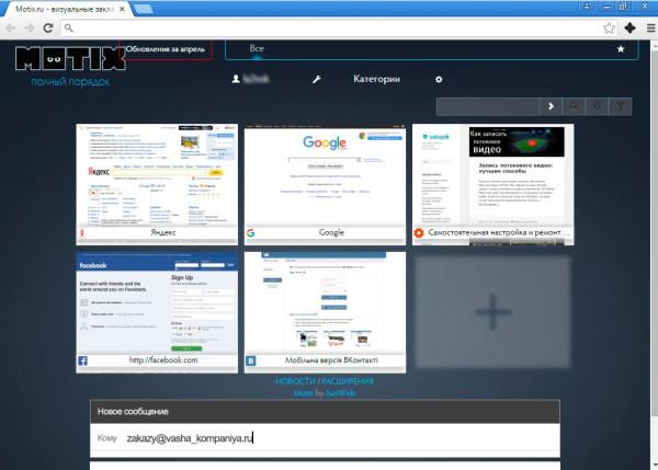 Визуальные закладки online от Motix.ru.