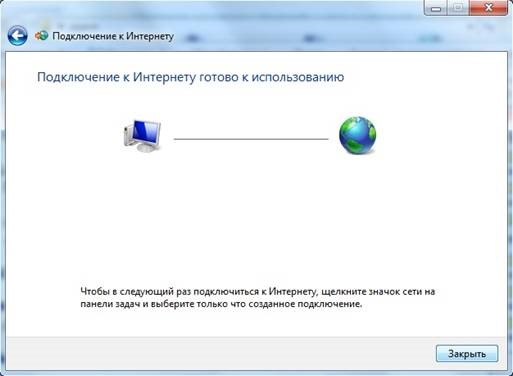 windows-internet9