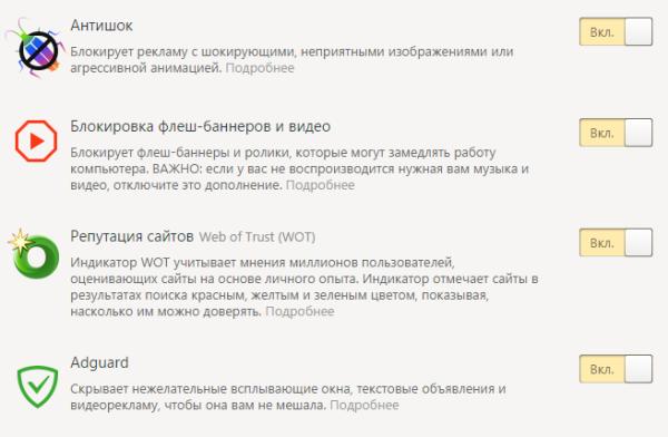 Встроенные в Яндекс Браузер плагины для защиты.