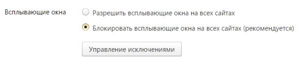 В секции «Всплывающие окна» проверьте переключатель, он должен быть в положении «Блокировать всплывающие окна на всех сайтах.