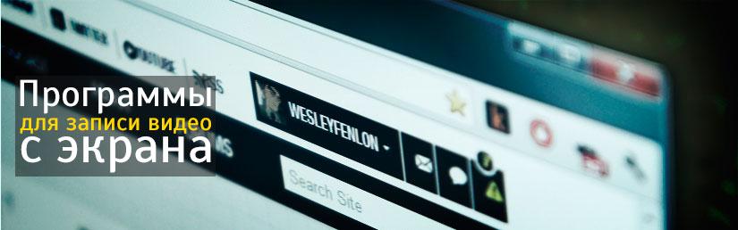 программы для записи видео с экрана