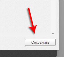 nastroyka-dir-300 (12)