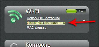 nastroyka-dir-300 (18)