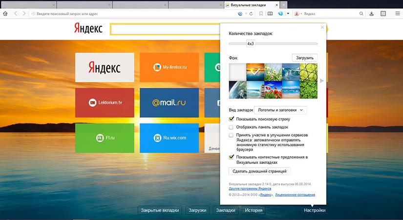 Закладки Яндекса