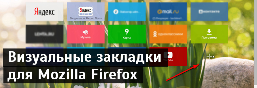 Закладки для Mozilla