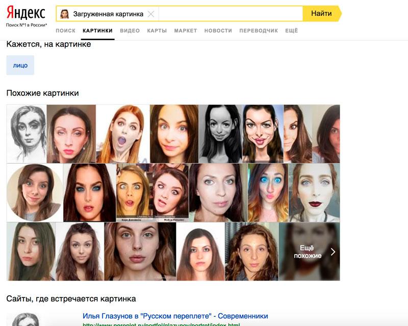 Поиск по фото через Яндекс