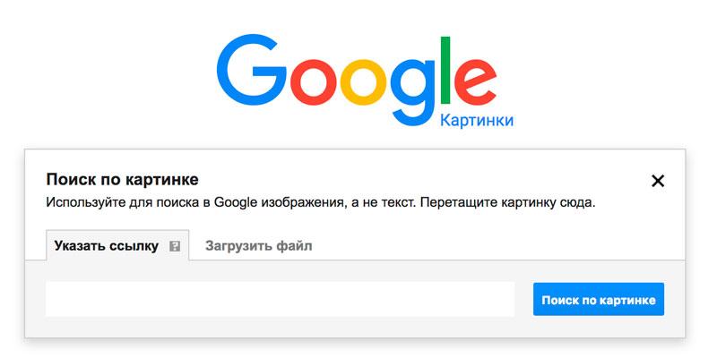 Поиск по картинкам от Гугла