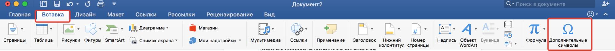 кнопка дополнительных символов в программах Office