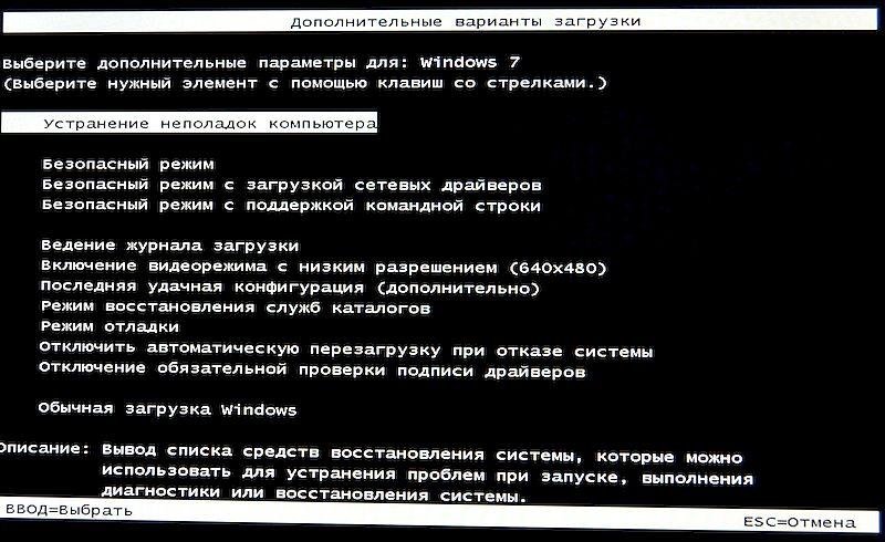 Способы восстановления системы windows 7