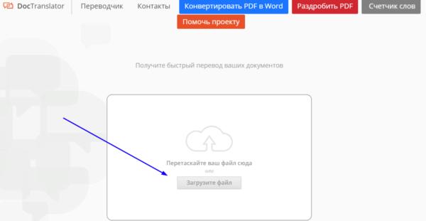 DocTranslator шаг 2