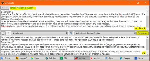 Готовый перевод в QTranslate
