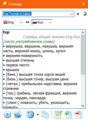 Словарь TranslateIt!