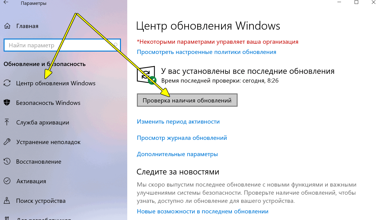 Установка обновления Windows