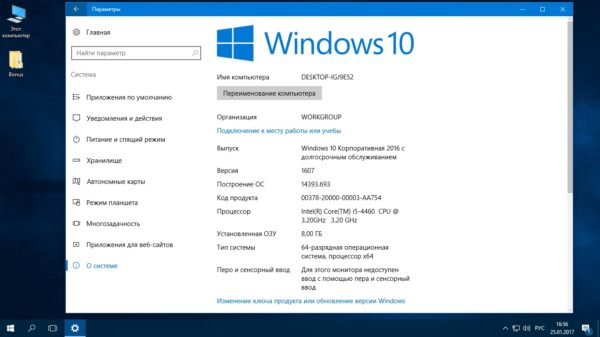 Интерфес Windows 10