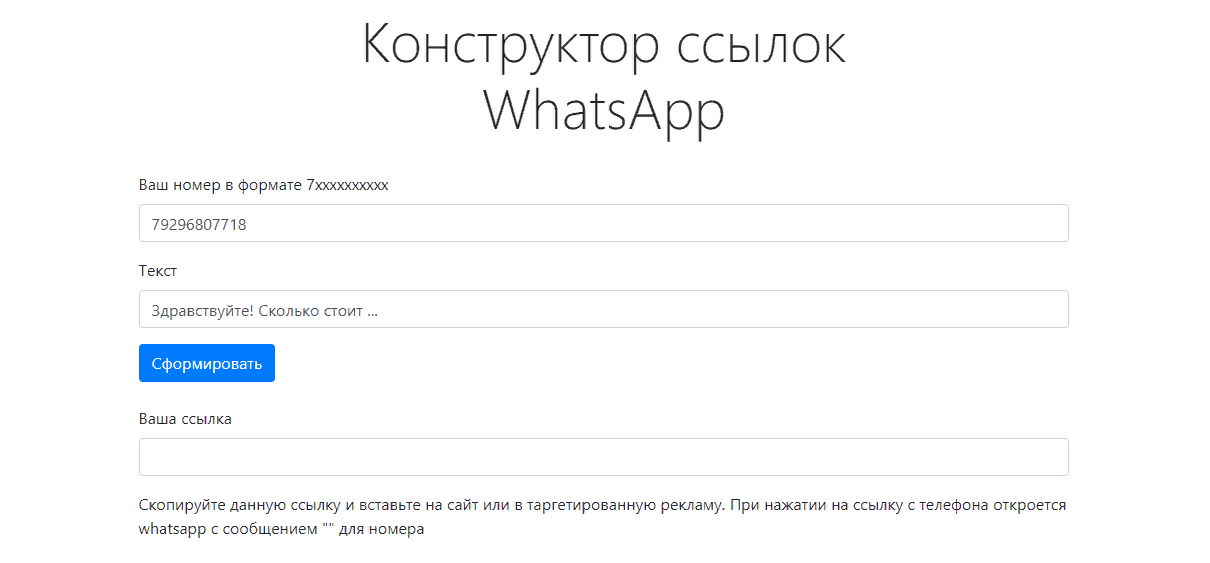 Конструктор ссылок WhatsApp