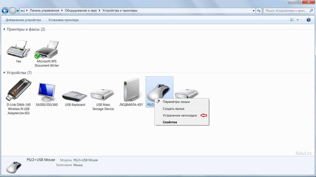 Проблемы сработой USB