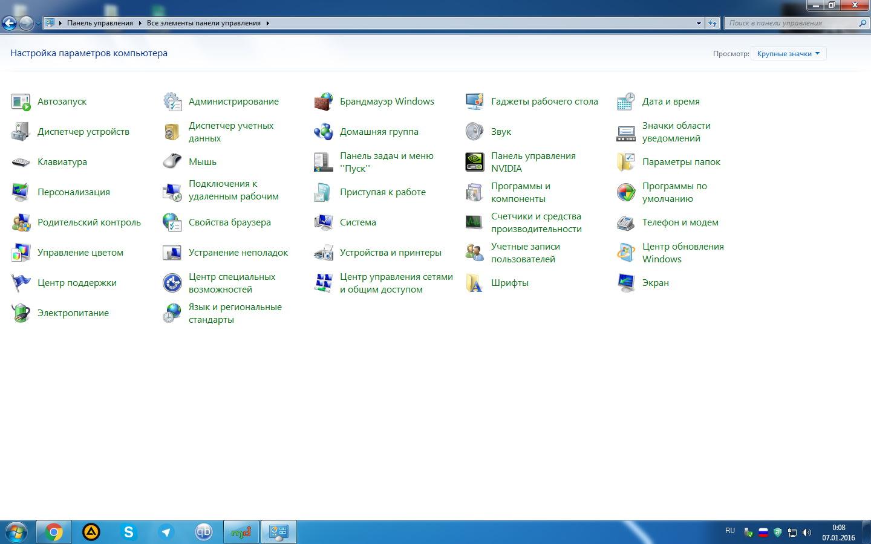 Защита от детей Windows 7