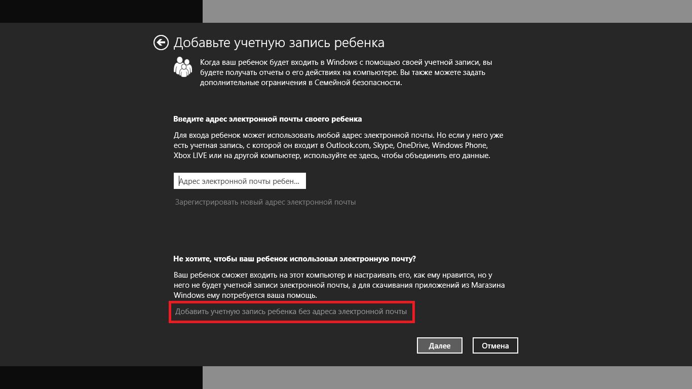 Защита от детей Windows 8