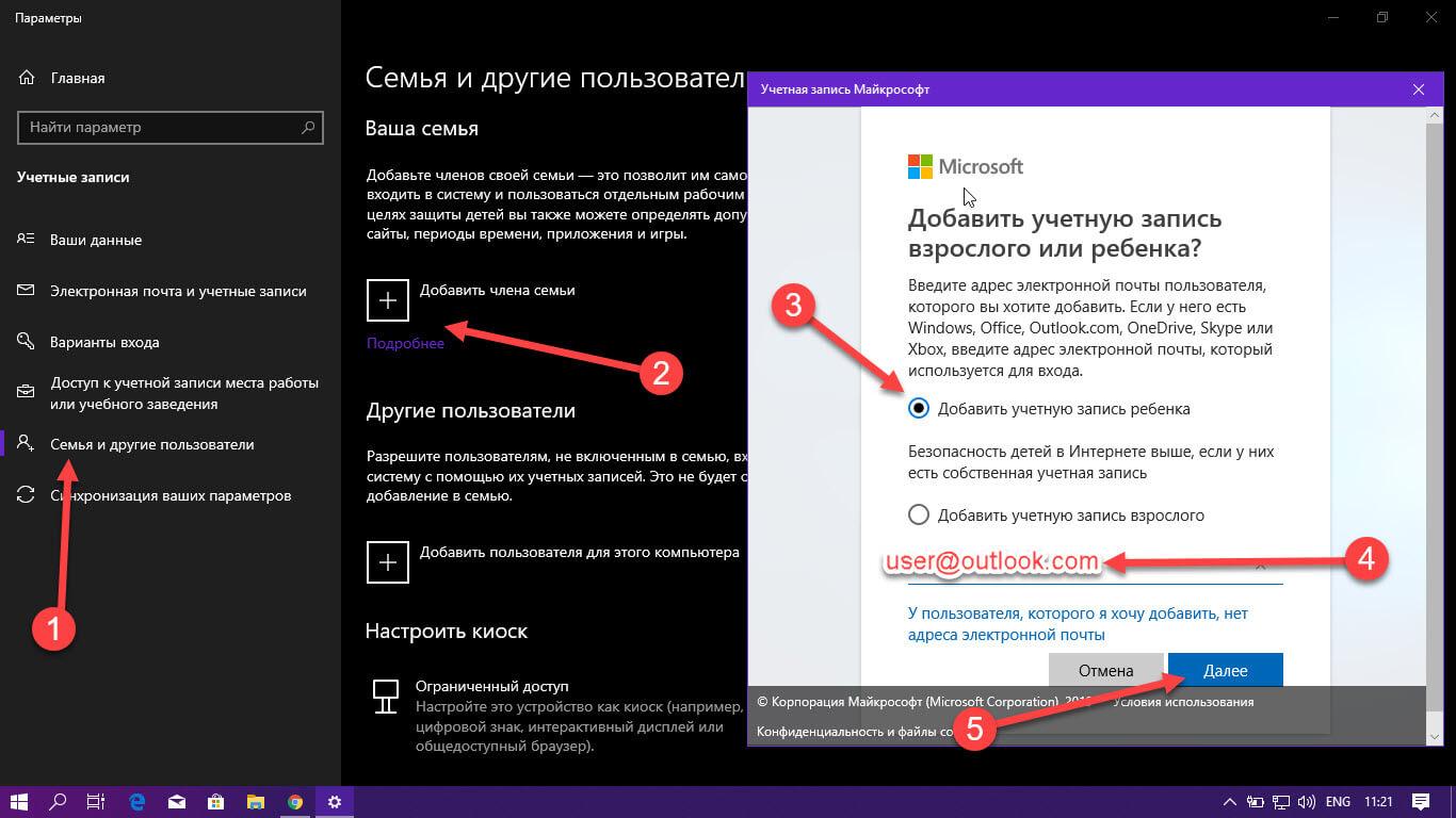Защита от детей Windows 10
